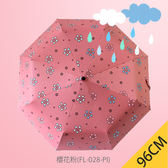 【FL生活+】自動開合碳纖維抗UV變色晴雨傘-96公分-櫻花粉(FL-028-PI)~抗紫外線~雨天變色~