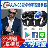 【免運+24期零利率】全新 IS愛思AW-06 安卓心率智慧手錶 視訊通話 心率檢測 3G/WiFi上網
