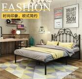 歐式鐵藝床雙人床現代簡約鐵床公主床單人床1.5鐵架床成人1.8米QM 依凡卡時尚