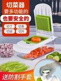 切菜神器 多功能刮擦絲土豆絲切絲器家用土豆切片機刨絲器【道禾生活館】