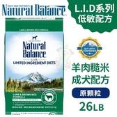 *KING WANG*Natural Balance低敏羊肉糙米成犬配方 26LB(11.8kg)