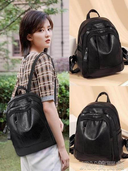 後背包雙肩包女大容量時尚韓版百搭軟皮旅行學生書包女士小背包 快速出貨