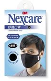 3M Nexcare舒適口罩 (L號,黑色) 布面