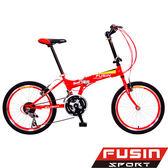 ~FUSIN ~F104   20 吋24 速折疊車服務升級