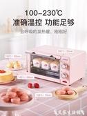 烤箱11L烤箱家用小烤箱多功能全自動小型電烤箱迷你  LX 220v 熱賣單品