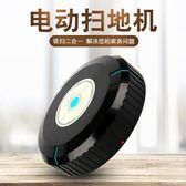 [220v] 創意掃地機器人 家用自動清潔機玩具 智慧吸塵器 拖地機電池款 igo 「潔思米」