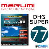 【免運】Marumi DHG Super 77mm 數位多層鍍膜 超薄框 保護鏡 (彩宣公司貨) PT
