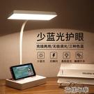 LED小檯燈護眼書桌可充電式大學生宿舍學習專用插電兩用床頭檯風 花樣年華YJT