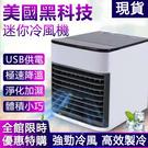 2020新款便攜式空調扇 USB迷妳冷風機 冷風扇 水冷氣扇 小風扇 循環扇 空調風扇 三角衣櫃