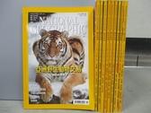 【書寶二手書T7/雜誌期刊_RDQ】國家地理雜誌_109~120期間_共10本合售_亞洲野生動物交易等