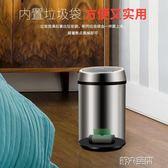 智慧垃圾桶 自動換袋感應垃圾桶智慧客廳衛生間臥室歐式時尚家用電動桶 igo 第六空間