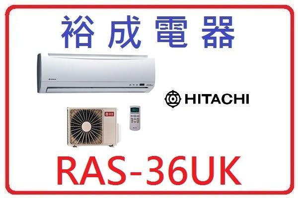 【裕成電器‧含標準安裝】Hitachi日立變頻分離式定頻冷氣 RAS-36UK/RAC-36UK
