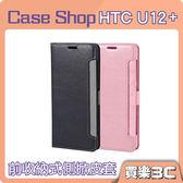 CASE SHOP HTC U12+ 專用 前收納式 側掀皮套,HTC U12 Plus