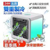 現貨   AIR COOLER 爆款水冷扇 冷風機 USB移動式冷氣 辦公室水冷空調 靜音加濕冷風扇 旅行空調扇