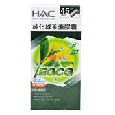 HAC純化綠茶素膠囊90粒 【康是美】