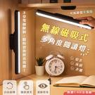 無線磁吸式多角度閱讀燈 無頻閃護眼燈珠檯...