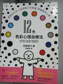 【書寶二手書T1/心理_JIN】12色 色彩心理自療法_吉原峰子,  莊雅琇