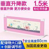 嬰兒童床圍欄2米1.8大床擋板通用寶寶防摔床護欄垂直升降