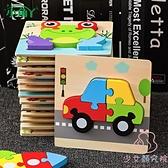 兒童拼圖木質益智力動腦立體玩具男女孩早教【少女顏究院】