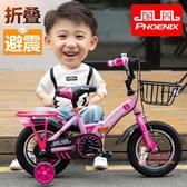 摺疊自行車 兒童自行車男孩2-3-4-6-7-10歲寶寶女孩腳踏單車小孩摺疊童車T 3色