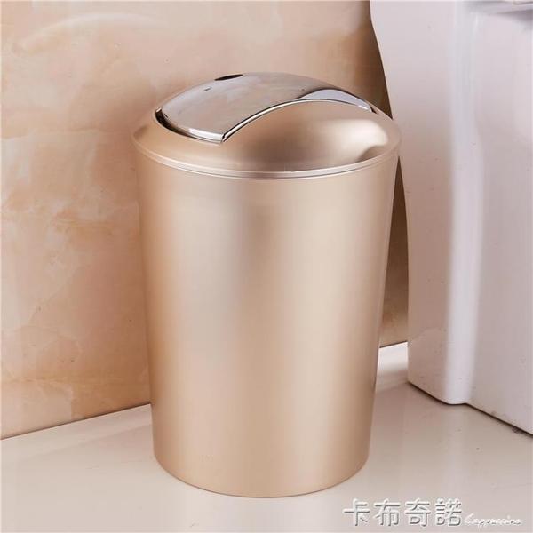 卫生间欧式创意垃圾桶家用客厅 卧室 厨房垃圾筒大号小号有盖纸篓 卡布奇諾