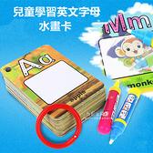 兒童早教英文字母水畫卡 附水性筆 兒童學習 啟發 圖文字卡