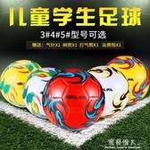 5號兒童足球耐磨4號小學生訓練足球5號成人比賽防爆PU皮  【快速出貨】