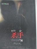 【書寶二手書T2/一般小說_GOR】殺手-登峰造極的畫_九把刀