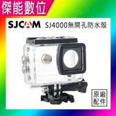SJCAM 原廠配件 無開孔防水殼 大按鍵 正廠 防水盒運動攝影機專用 保護殼 適用SJ4000 SJ4000 WIFI
