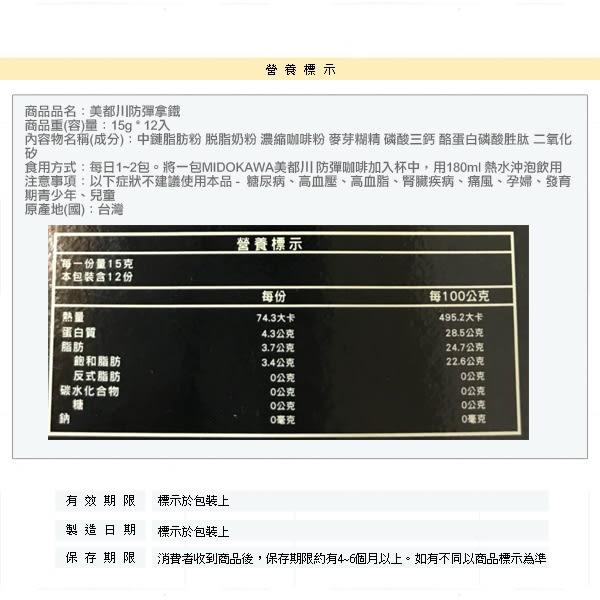 MIDOKAWA美都川 防彈咖啡 15gx12包入 防彈拿鐵【PQ 美妝】