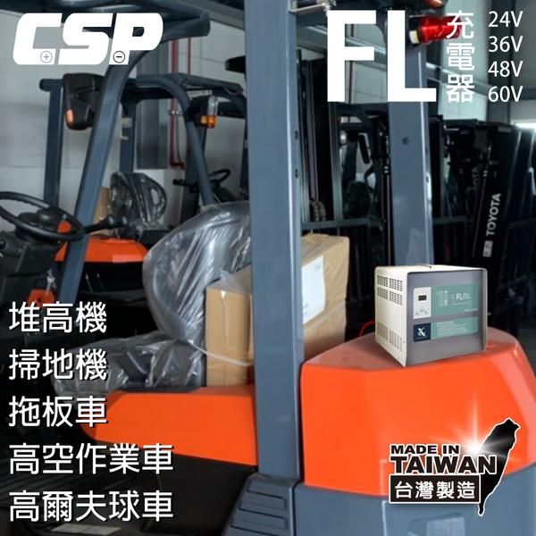 【CSP】24V32A充電器 電動堆高機 油壓車 電動油壓拖板車 FL 2432 2430 叉車充電器MF NF2430