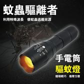 七盟Seventeam 5W LED 五段式手電筒驅蚊燈 ST-L05 保固一年