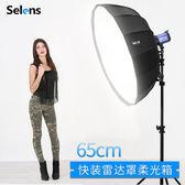 攝影燈 65cm傘型雷達柔光箱 影室燈攝影燈閃光燈反光傘攝影附件T