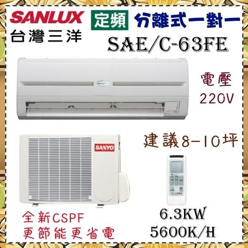 全新CSPF分級【SANLUX台灣三洋】8-10坪  6.3KW DC直流定頻冷專冷氣《SAE-63FE+SAC-63FE》全機3年保固