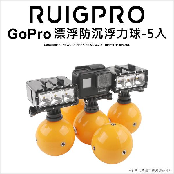 睿谷 GoPro 漂浮防沉浮力球-5入 Hero Sjcam 漂浮球 浮力球 潛水 浮淺 游泳 1/4螺孔【可刷卡】薪創數位