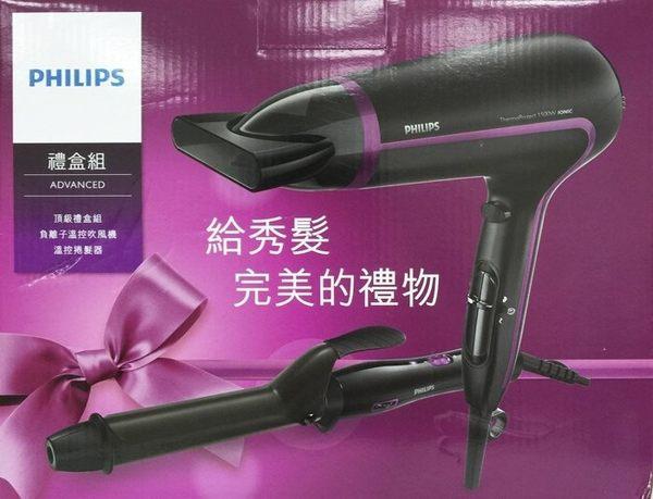 ◎蜜糖泡泡◎PHILIPS 飛利浦 沙龍級溫控美髮頂級禮盒組HP8648(吹風機+捲髮造型器)全新盒裝