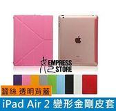 【妃航】超薄蠶絲變形金剛iPad Air 2 透明背蓋平板皮套保護套支架智能休眠