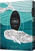 白鯨記(紀念梅爾維爾200歲冥誕,全新中譯本,雙面書衣典藏版)【城邦讀書花園】