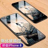 蘋果7plus手機殼潮男個性創意iphone7硅膠七八8女新款玻璃套P溫婉韓衣