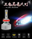 保固一年 三色大燈 超亮 五段模式 LED大燈 車燈 H1 H4 9006 h7 led車燈