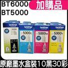 Brother BT6000+BT5000 四色十組原廠墨水