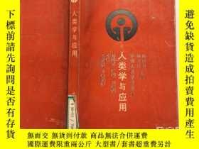 二手書博民逛書店人類學與應用---人類學研究之四罕見【G】Y25367 陳國強,