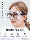 護目鏡護目鏡平光防風沙灰塵打磨勞保防飛濺女防霧護目防護眼鏡防塵男騎 晶彩