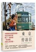 東京 ‧ 停泊日:在日本熱血過生活