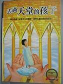 【書寶二手書T6/宗教_MIU】去過天堂的孩子_陳怡芳