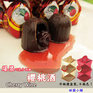 冬季限定 情人節巧克力.婚禮小物 爆漿的巧克力液體酒糖 黑巧克力搭配整顆櫻桃酒夾心