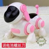 一件8折免運 兒童電動小玩具狗狗會走路唱歌狗動的1-2歲小狗動物男孩女孩3寶寶