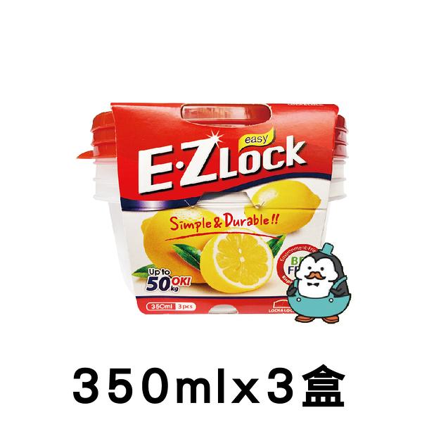 樂扣樂扣 EZ Lock密封保鮮盒350ml (3入) : LOCK&LOCK