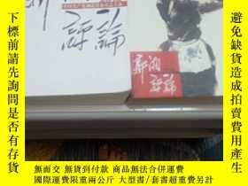 二手書博民逛書店罕見新湘評論2013年上半月版,下半月版合訂本兩本Y275567 出版2013