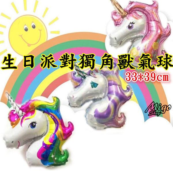 【生日派對 獨角獸 鋁膜氣球(未充氣)33*39cm】獨角獸鋁膜氣球生日飄空飛馬頭氣球裝飾